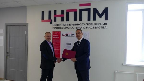 В Ярославской области открылся Центр непрерывного повышения профессионального мастерства педагогов