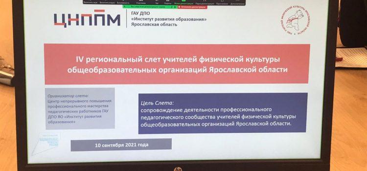 Региональный слет учителей физической культуры общеобразовательных организаций Ярославской области в формате видеоконференции