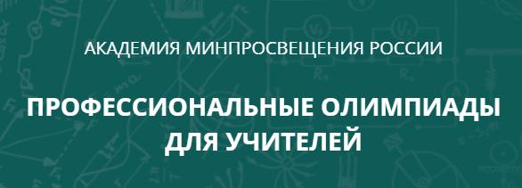 Второй этап I Всероссийской профессиональной олимпиады учителей общеобразовательных организаций