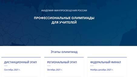 Подведены итоги I Всероссийской профессиональной олимпиады учителей общеобразовательных организаций.